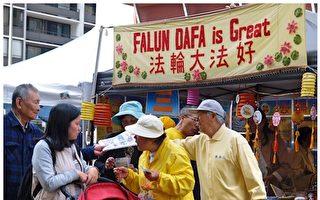 舊金山灣區奧克蘭擺街會 華人踴躍三退