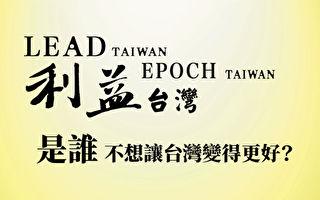 是谁 不想让台湾变得更好?