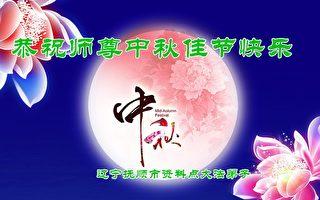 大陆法轮功学员恭贺李洪志师父中秋快乐