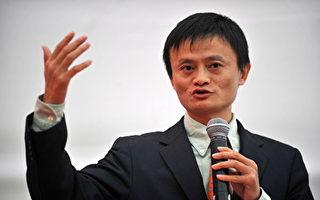 马云宣布一年后卸任阿里董事局主席