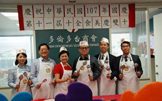 多倫多台商會 「第十一屆十全食美」 10月6日舉行