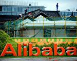 香港局势紧张 阿里巴巴为何急于上市
