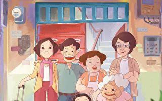 台片《幸福路上》 渥太華動畫展拿獎呼聲高