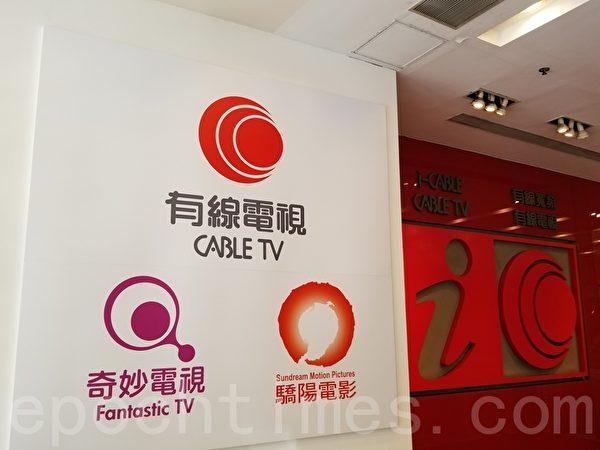 有線向中移動香港出售電視內容