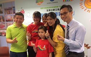 香港公司募捐支援癌症病童