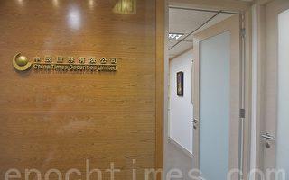 中辰宣佈暫停股票買賣服務