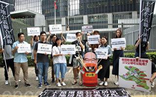 香港民团促收回私人游乐场建屋