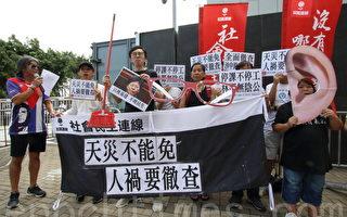 香港政府抗議林鄭風災後言論涼薄