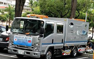 感念台湾助311 日本透地雷达车跨海道路健检