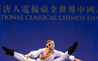 组图:中国古典舞大赛复赛 青年男子组风采
