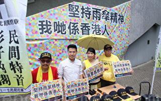 香港民团周五将举行活动 纪念伞运四周年