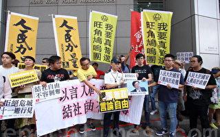 多个政团抗议港府取缔民族党 忧损结社自由
