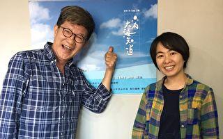 台湾电影《只有大海知道》 入选东京影展