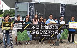 香港團體不滿土地供應假辯論