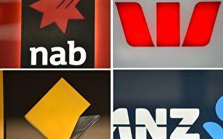 數百萬澳人將集體起訴大銀行索賠