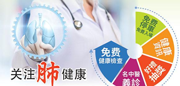"""""""新唐人健康展""""聚焦肺健康"""