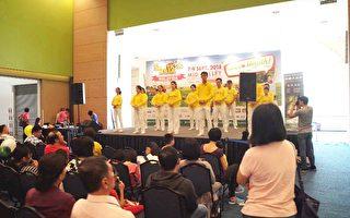 馬來西亞學員在健康展上介紹法輪功