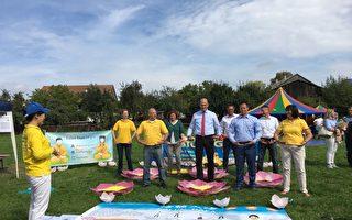 德国南部儿童节 政要嘉宾体验法轮功的祥和