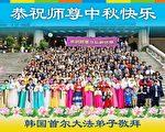 海外近40國法輪功學員恭祝師尊中秋快樂