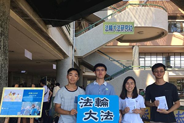 台灣中正大學青年學子洪揚法輪功