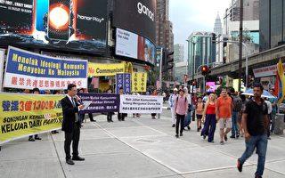 吉隆坡聲援三退 嚴禁共產主義滲透馬來西亞