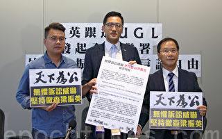 議員發起全港聯署 抗議梁振英打壓言論自由