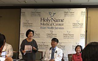 新泽西圣名医疗中心将举办第十届亚裔健康节
