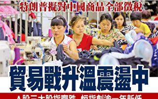 川普拟对所有中国商品征税 中港股市震荡