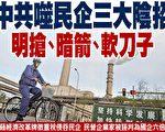 """""""要钱还要命"""" 江西民营企业家遭警方跨省拘押"""