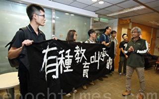 香港團體抗議城大停社工兼讀課程