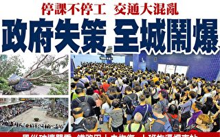 香港停课不停工 交通大混乱 政府失策 全城闹爆