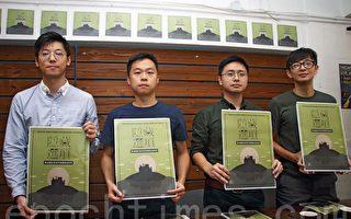 研究:香港301公顷官地未善用