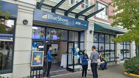 圖:2018年9月22日,金融理財公司BlueShore Financial 位於溫哥華41st的Kerrisdale分店 正式開業。(攝影:陳雨/大紀元)