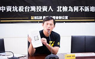 中资来台炒股未起诉 立委吁检方澈查