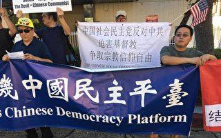 中共打压宗教自由 洛民运中领馆前抗议
