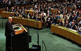 川普聯合國批評社會主義 或加碼制裁中共