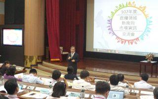 前進新南向  產官學專家看見臺灣農業軟實力