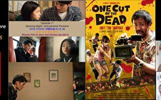 亚洲跃动电影节第七季 9月12日开幕