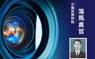湖北官场频震动 政协前秘书长刘安民被公诉