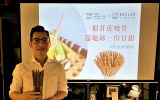 突破全球限塑令    台灣甘蔗吸管進軍歐美