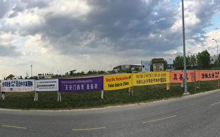 温尼伯灯展外抗议者希望照亮中国人权的黑暗