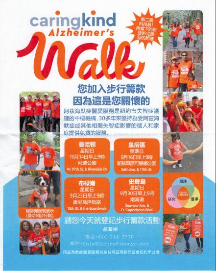 "CaringKind机构即将举办""阿兹海默关爱步行筹款""活动海报。"