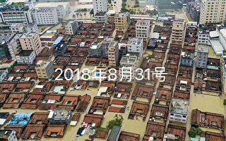 汕頭洪災7天水未退 遍地垃圾惡臭撲鼻