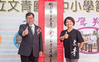 桃園市立文青國中小學籌備處揭牌  110年8月招生