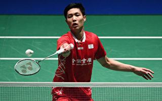 中国羽球公开赛 周天成双麟配轻松晋级
