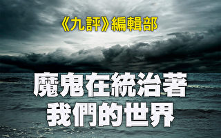 魔鬼在統治著我們的世界(23):環保主義(上)