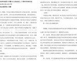 50人论坛成立二十周年学术研讨会文字稿(图片:大纪元合成)