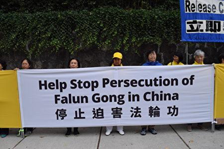 2018年9月8日,溫哥華部分法輪功學員在中領館前集會,要求北京當局立即無條件釋放加國公民孫茜。(唐風/大紀元)