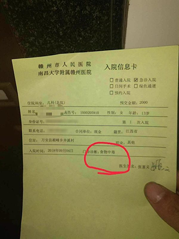赣州市医院给出的诊断书。(受访者提供)