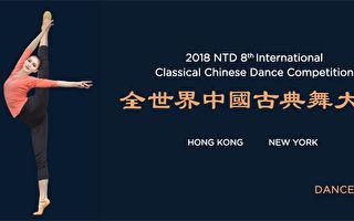 第八届全世界中国古典舞大赛选手抵达纽约
